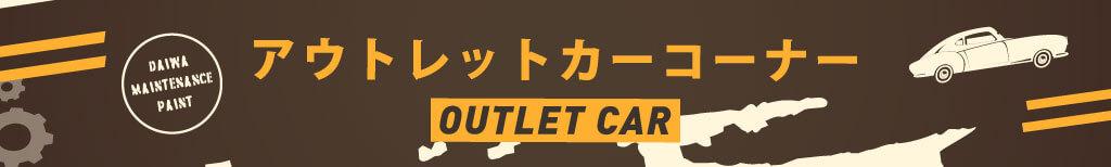 outletcar_banner